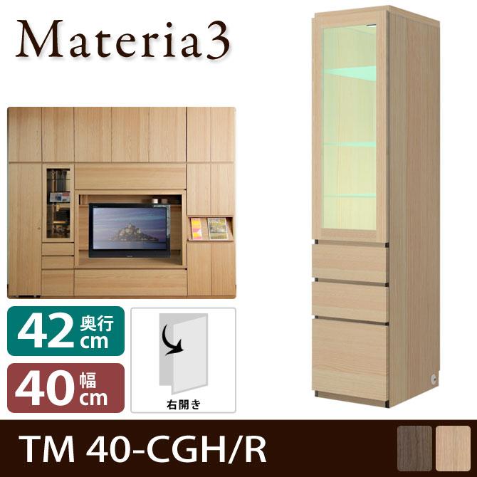 Materia3 TM D42 40-CGH 【奥行42cm】 【右開き】 キャビネット 幅40cm ガラス扉+引出し [マテリア3]