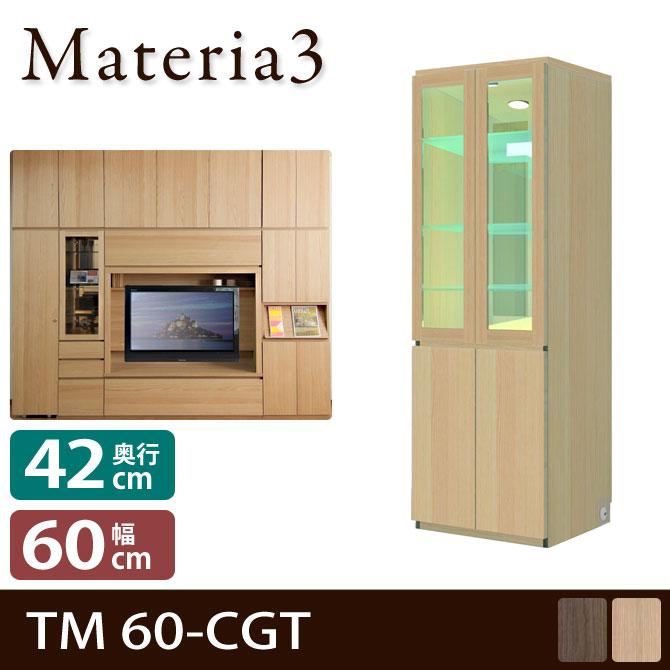 Materia3 TM D42 60-CGT 【奥行42cm】 キャビネット 幅60cm ガラス扉+板扉 [マテリア3]