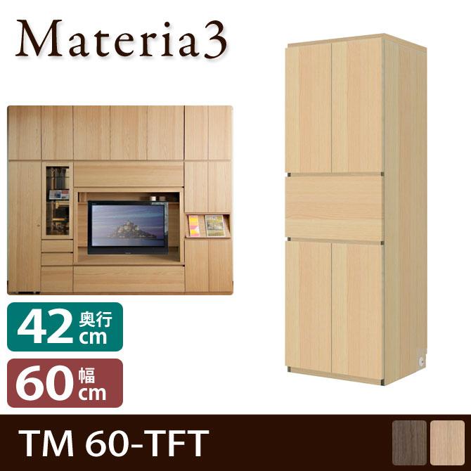 Materia3 TM D42 60-TFT 【奥行42cm】 幅60cm 板扉+ライティングデスク+板扉 [マテリア3]