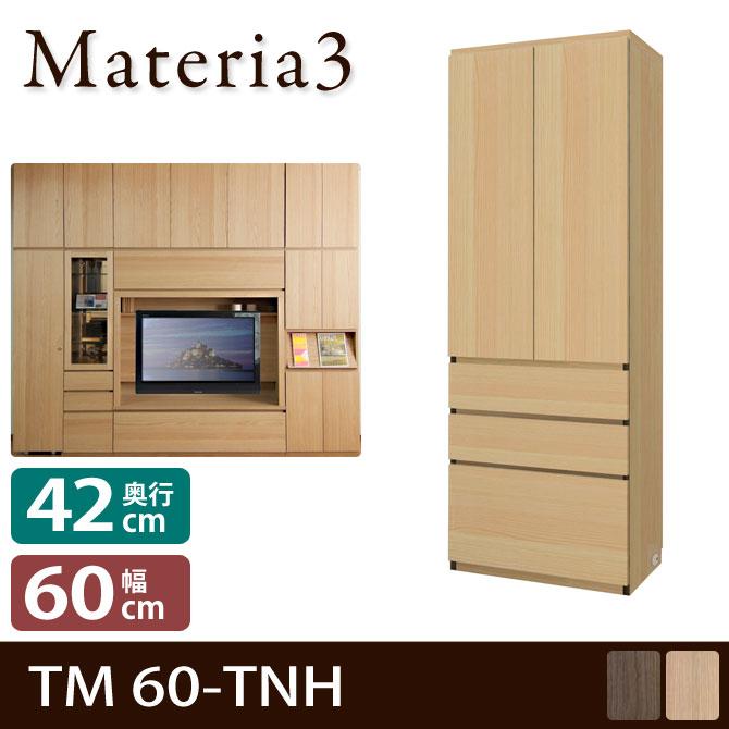 Materia3 TM D42 60-TNH 【奥行42cm】 キャビネット 幅60cm 板扉+引出し [マテリア3]