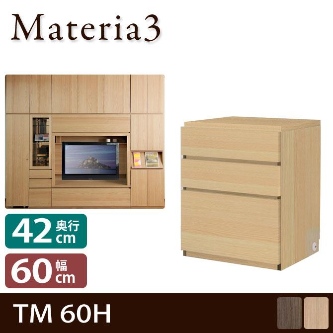 Materia3 TM D42 60H 【奥行42cm】 高さ70cm キャビネット 引出し [マテリア3]