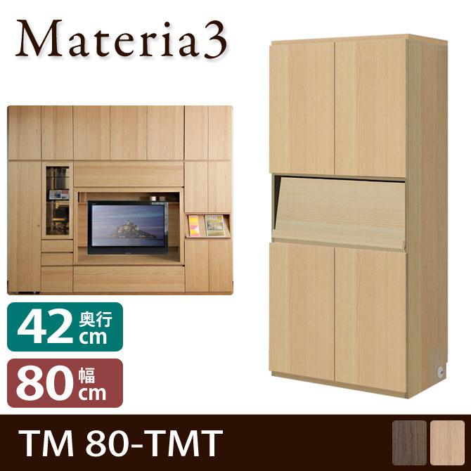 Materia3 TM D42 80-TMT 【奥行42cm】 キャビネット 幅80cm 板扉+マガジンラック+板扉 [マテリア3]
