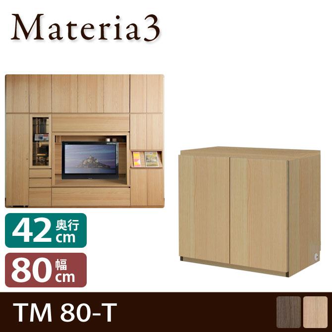 Materia3 TM D42 80-T 【奥行42cm】 高さ70cm キャビネット 板扉 [マテリア3]