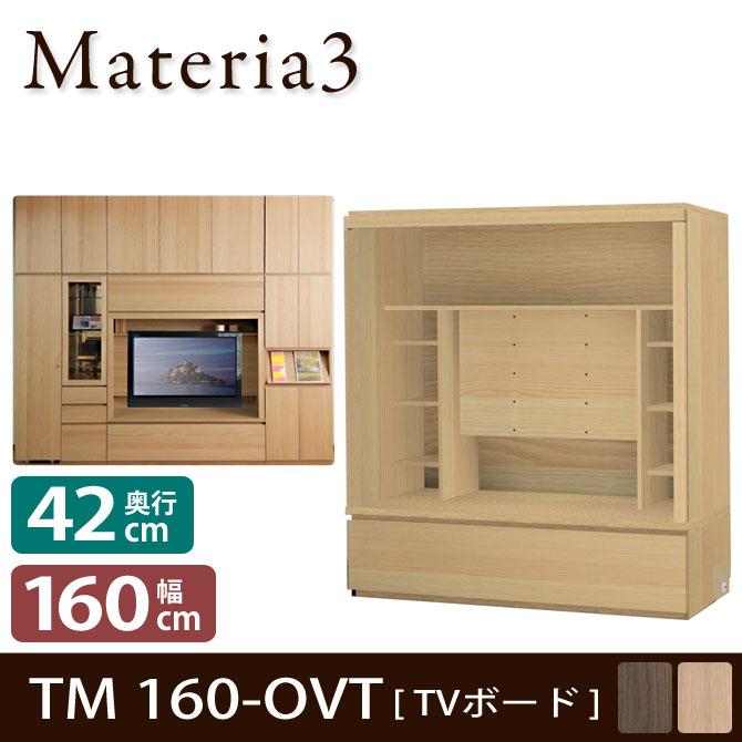 Materia3 TM D42 160-OVT 【奥行42cm】 テレビボード テレビ台 幅160cm オープン棚+下台フラップ板扉 【壁掛けテレビ対応】 [マテリア3]