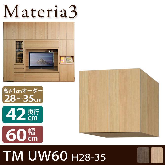 Materia3 TM D42 UW60 H28-35 【奥行42cm】 上置き 幅60cm 高さ28~35cm(1cm単位オーダー)