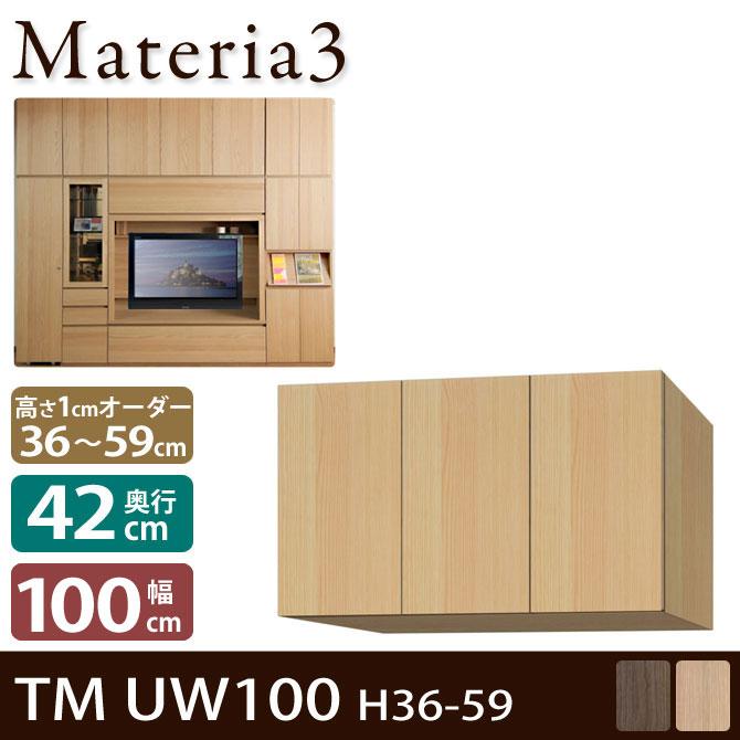 Materia3 TM D42 UW100 H36-59 【奥行42cm】 上置き 幅100cm 高さ36~59cm(1cm単位オーダー)