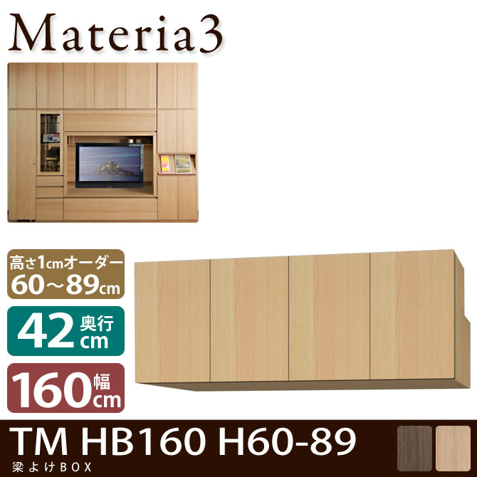 Materia3 TM D42 HB160 H60-89 【奥行42cm】 梁避けBOX 幅160cm 高さ60~89cm(1cm単位オーダー)