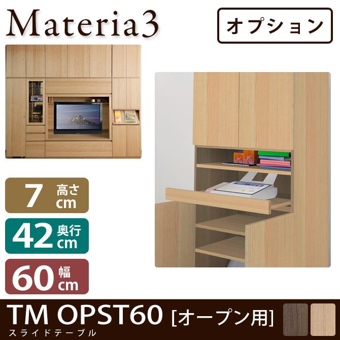 \3%OFFクーポン★20日23:59まで★/ Materia3 TM D42 OPST60(オープン用) 【奥行42cm】【オプション】 スライドテーブル 幅60cm