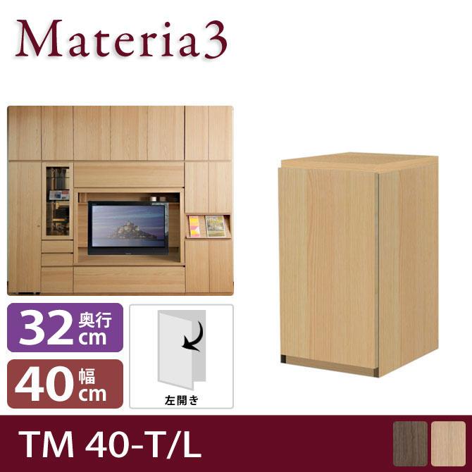 Materia3 TM D32 40-T 【奥行32cm】 【左開き】 高さ70cm キャビネット 板扉 [マテリア3]