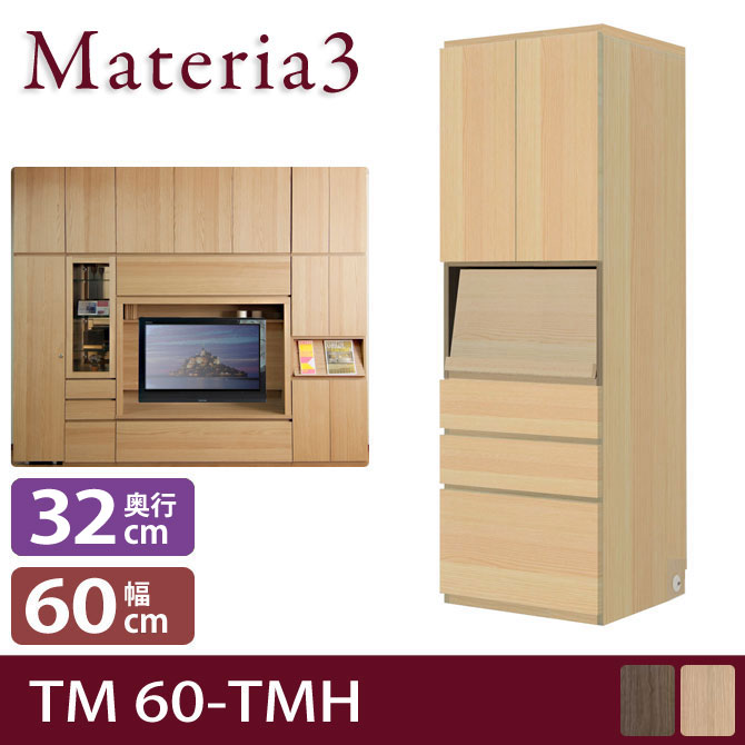 Materia3 TM D32 60-TMH 【奥行32cm】 キャビネット 幅60cm 板扉+マガジンラック+引出し [マテリア3]