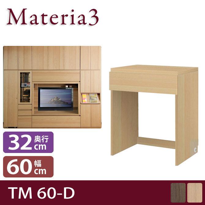 Materia3 TM D32 60-D 【奥行32cm】 高さ70cm キャビネット 引出し付きデスク [マテリア3]