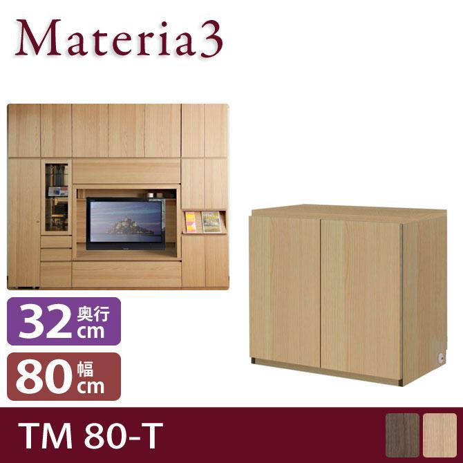 Materia3 TM D32 80-T 【奥行32cm】 高さ70cm キャビネット 板扉 [マテリア3]