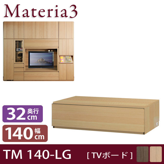 Materia3 TM D32 140-LG 【奥行32cm】 テレビボード テレビ台 幅140cm ロータイプ フラップガラス扉 [マテリア3]