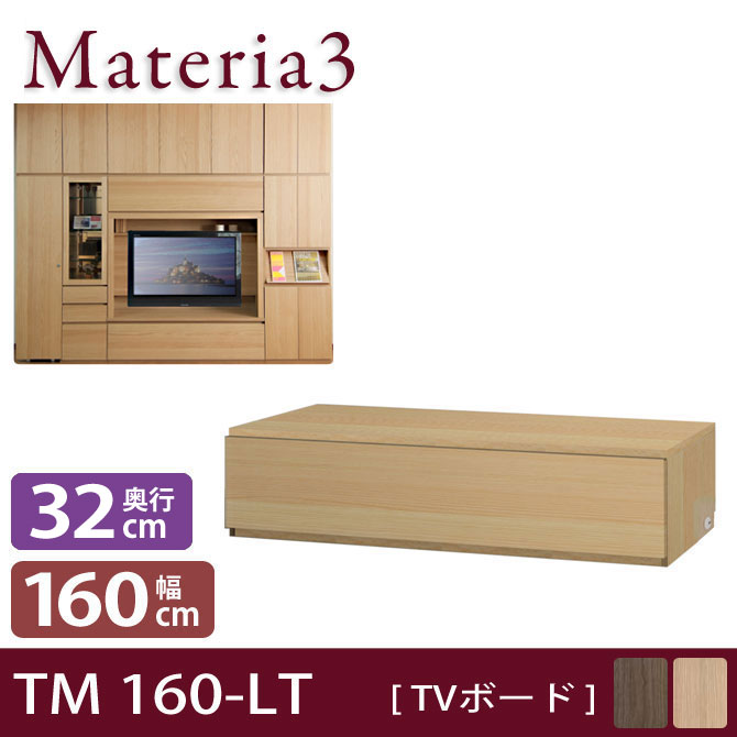 Materia3 TM D32 160-LT 【奥行32cm】 テレビボード テレビ台 幅160cm ロータイプ フラップ板扉 [マテリア3]