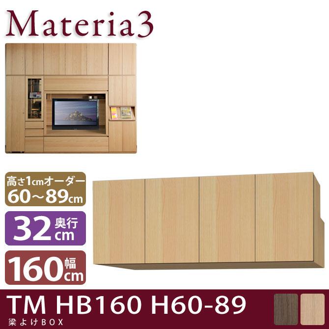 Materia3 TM D32 HB160 H60-89 【奥行32cm】 梁避けBOX 幅160cm 高さ60~89cm(1cm単位オーダー)