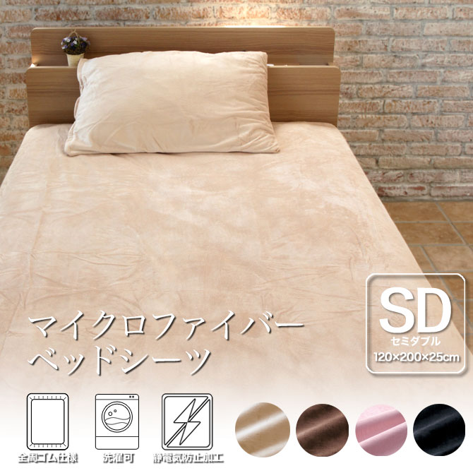 Microfiber Plain Bed Semi BOX Sheets Fitted Sheet For Bed Bedding Washing  OK Lightweight Bedding Autumn/winter Microfiber Bed Sheet Life Cover  Bedding ...