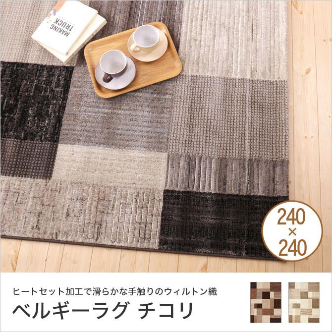 ラグ カーペット チコリ 240×240cm ダークブラウン/ライトベージュ ベルギー製 500000/m2ノット ウィルトン織 絨毯 厚手 正方形 ベルギーラグ じゅうたん ラグマット マット