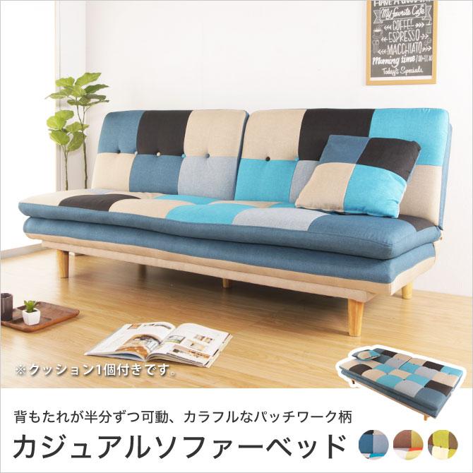 ソファーベッド シングル 3人掛け ファブリック クッション付き リクライニング 木製 脚付き ボタンダウン 2way