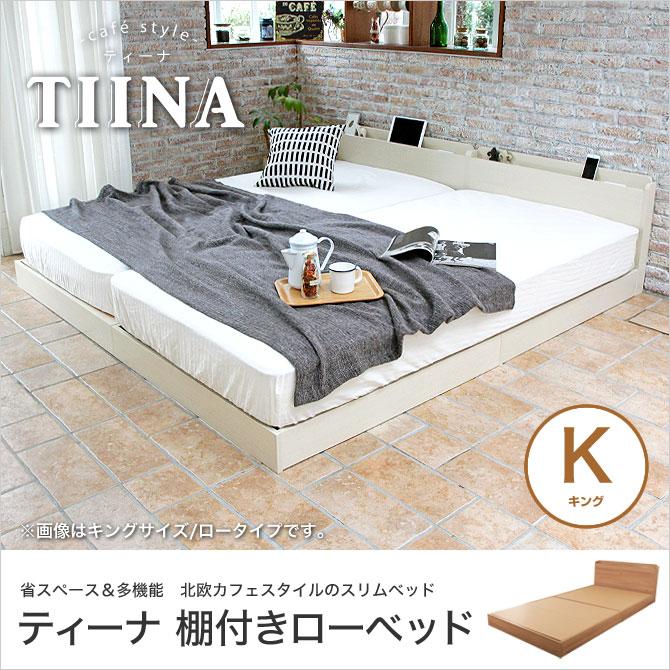 【フレームのみ】TIINA ティーナ ベッド ローベッド キング 棚付き コンセント付き 木製 耐荷重約100kg シングル×2 フロアベッド ココアホイップ/ミルクラテ