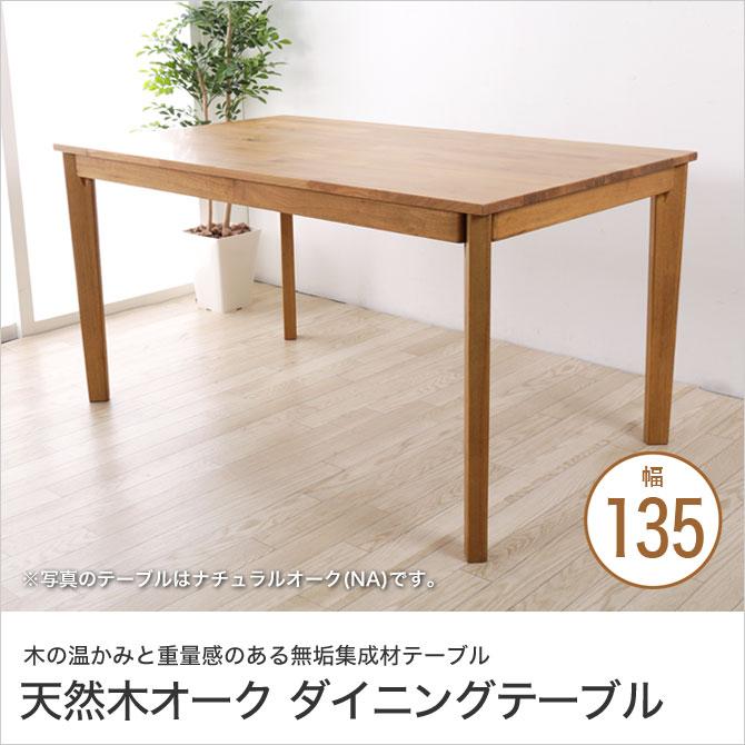 ダイニングテーブル ナチュラルオーク 幅135cm 木製 天然木 食卓テーブル 北欧 シンプル