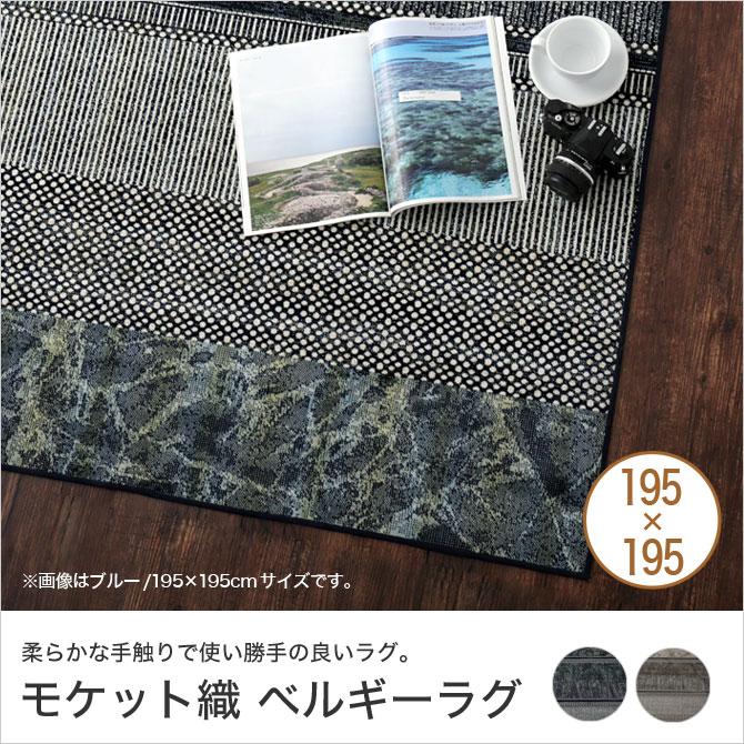 ラグ カーペット 195×195cm ブラウン/ブルー ベルギー製 モケット織 絨毯 正方形 ベルギーラグ じゅうたん ラグマット マット