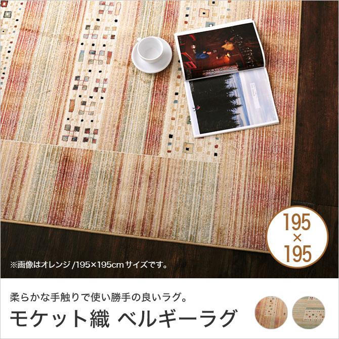 ラグ カーペット 195×195cm オレンジ/グリーン ベルギー製 モケット織 絨毯 正方形 ベルギーラグ じゅうたん ラグマット マット