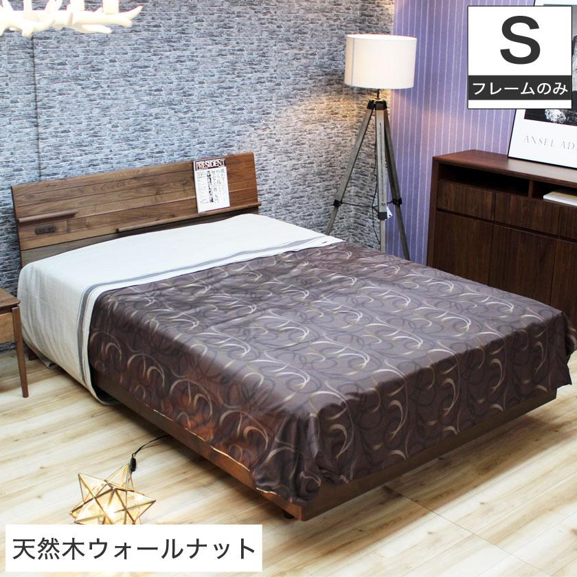 すのこベッド シングル 天然木 ウォールナット 無垢材 突板 コンセント2口 高さ2段階調節 桐すのこ シンプル モダン シングルサイズ フレームのみ
