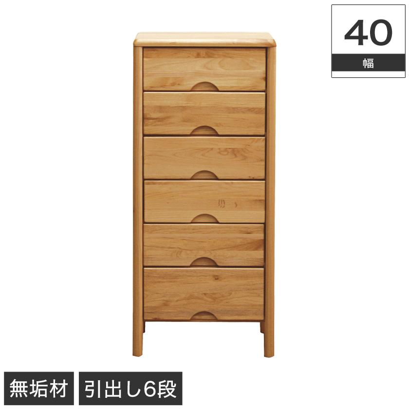 チェスト 木製 引出し6段 幅40×奥行35.5×高さ90cm キャビネット 天然木 アルダー 無垢材 6段 収納 ナチュラル シンプル