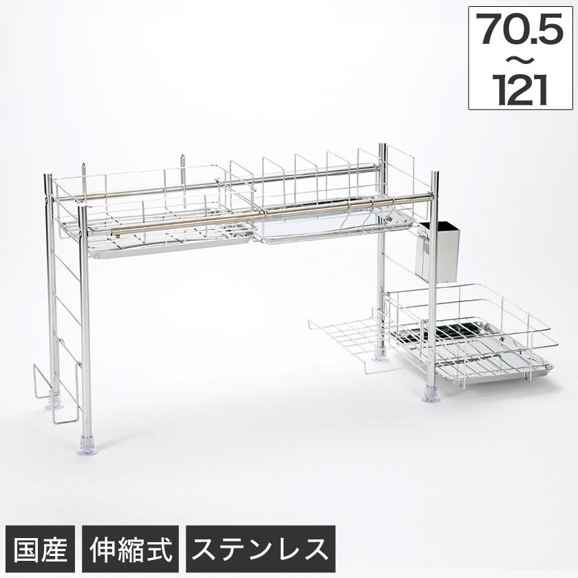 水切りラック シンク上 ステンレス 伸縮式 幅70.5~121cm スライド式 箸立て付き はし立て 食器置き 日本製 国産 キッチン収納 キッチン用品
