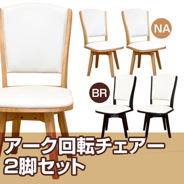 【送料無料】木製ダイニング回転チェアー2脚セット「アークシリーズ」 カラー ブラウン ナチュラル/ダイニングチェアー 回転チェアー 木製チェア イス 椅子 いす