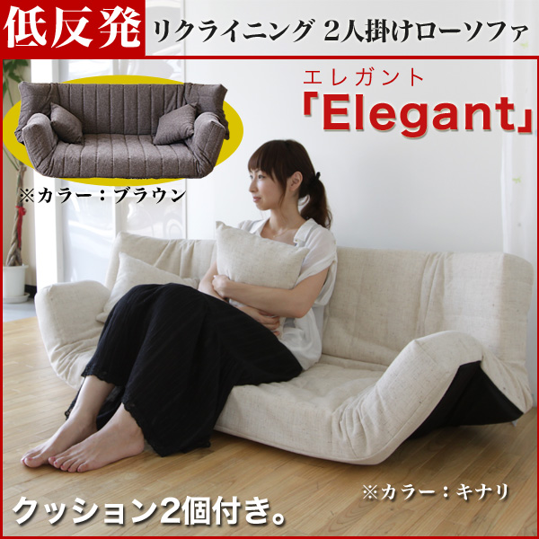 The domestic production of low relief (made in Japan) couch 2 with five 5 & huonest | Rakuten Global Market: The domestic production of low ... islam-shia.org