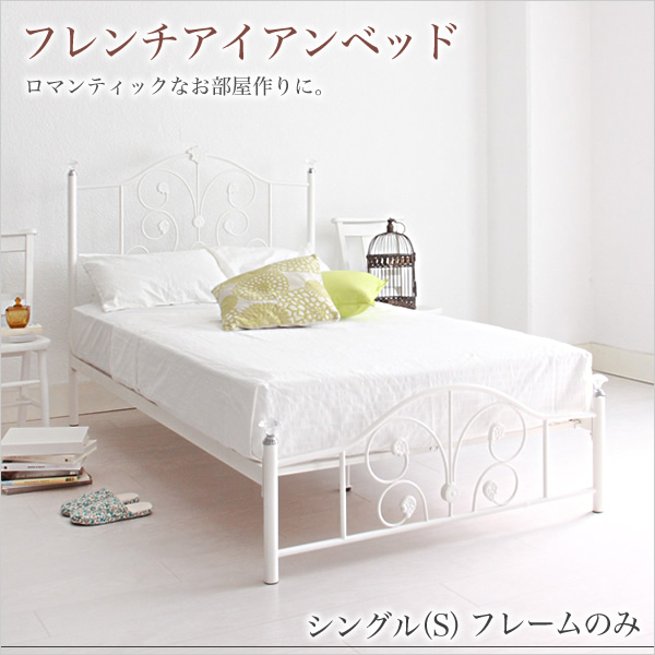 huonest: Only as for the antiqued French iron bed frame that bed ...