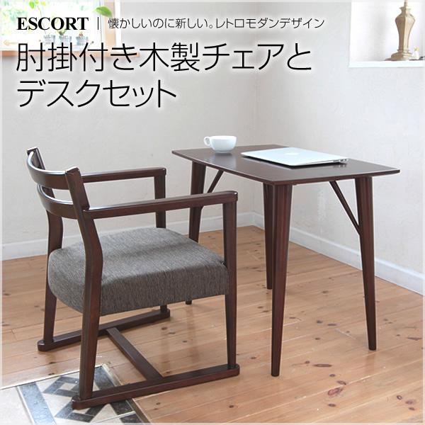 座面が低い肘掛付き木製チェアとリビングデスク セット【送料無料】リビング学習用デスクセット 立ち上がりが楽な座面位置が低い肘掛付き木製椅子と木製テーブルのセットです。[1116] 新生活 引越