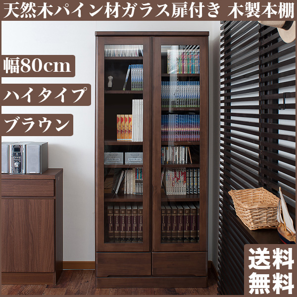 Luxury Bookcase With Doors Natural Wood Pine Wood High Type Width 80  U0026times; Depth 32 ...