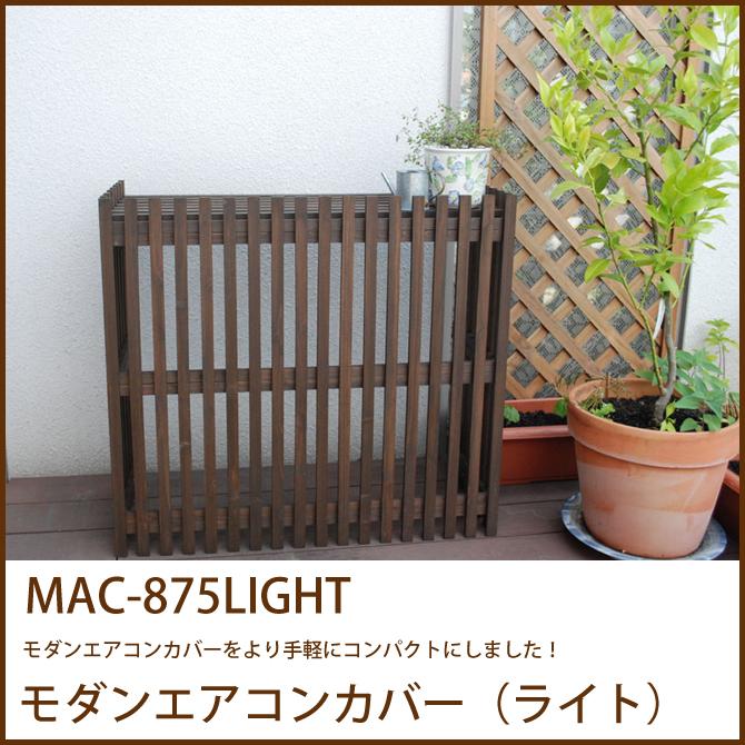 モダンエアコンカバー(ライト)(MAC-875LIGHT)室外機カバー ガーデニング 木製 シンプル モダン 庭 園芸 エクステリア エアコンカバー 日よけ バルコニー ベランダ