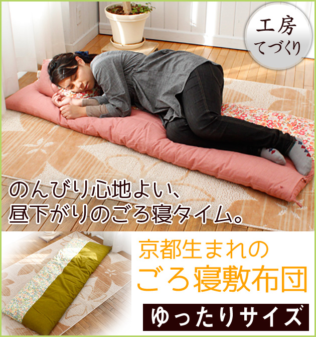 Kyoto Skills Hanging Mattress Full Size Rakuchu Takaokaya Long Cushion Seat Futon Mat Sheet Drowse Presents