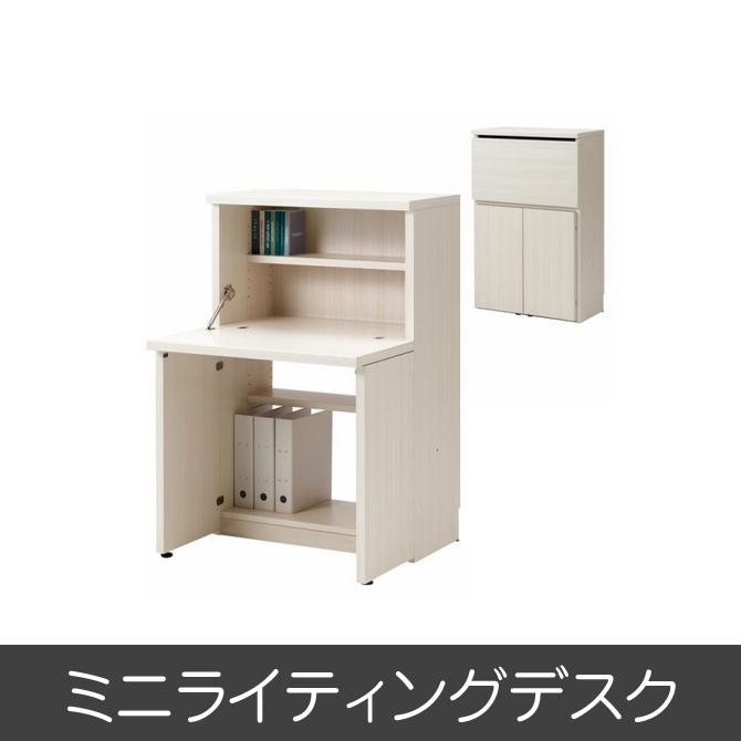 完成品 日本製 ライティングデスク 書斎机 ジャストシリーズ ミニライティングデスクKDS-74D ホワイト リビングデスク 棚付き 学習机 勉強机 パソコンデスク 折りたたみ天板