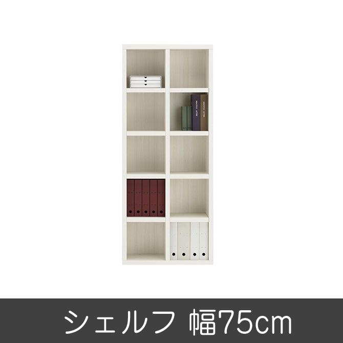 完成品 日本製 棚 シェルフ オープンラック ジャストシリーズ FBS-75T ホワイト リビング収納 本棚 完成品 日本製 書棚 収納ラック 収納棚 多目的ラック
