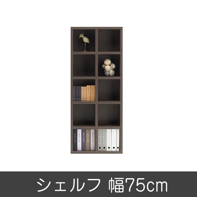 完成品 日本製 棚 シェルフ オープンラック ジャストシリーズ FBR-75T ダークブラウン リビング収納 本棚 完成品 日本製 書棚 収納ラック 収納棚 多目的ラック