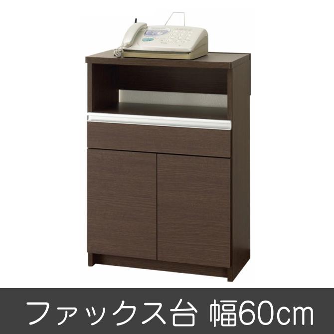 ファックス台 玄関収納 ジャストシリーズ ファックスカウンター FXR-600 レベッカオーク 電話台 ルーター収納ボックス 配線収納 FAX台 リビング収納 リビングボード キャビネット