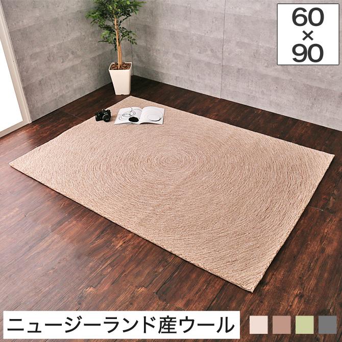 ラグ 60×90 長方形 ニュージーランド産ウール ウール100% 渦巻き おしゃれ グリーン/ブラウン/ブラック/ベージュ