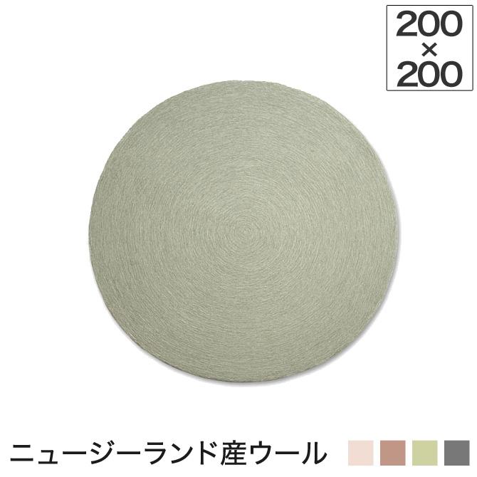 ラグ 200×200 円形 ニュージーランド産ウール ウール100% 渦巻き おしゃれ グリーン/ブラウン/ブラック/ベージュ