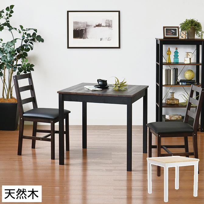 ダイニングテーブル 75cm 正方形 天然木 木製 北欧風 ナチュラル ホワイト ブラック ブラウン NA・WH/BR・BK | 木製テーブル ダイニング テーブル おしゃれ かわいい カフェ
