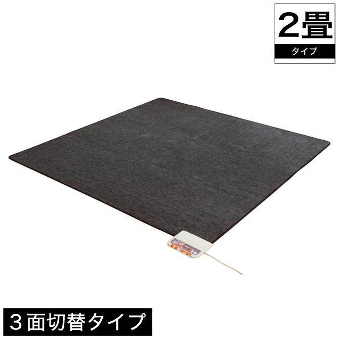 ホットカーペット 2畳 本体 正方形 電磁波99%カット 省電力 暖房面7面切替運転 電力1/3運転 ひかえめモード 切り忘れ防止タイマー すべり止め加工 ダニ対策機能 日本製 こたつ併用