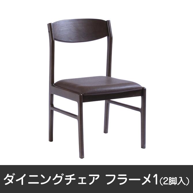 イス チェアー ダイニングチェア 食卓椅子 ダイニングチェア 2脚入 椅子 ラバーウッド スタイリッシュ モダン