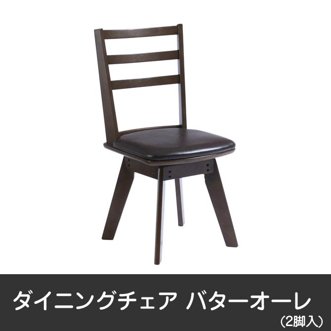 ダイニングチェア イス チェアー ダイニングチェア 食卓椅子 ダイニングチェア 2脚入 張地ダークブラウン ダイニングチェアダイニングチェア ダイニングチェアー 食卓椅子 椅子 いす イス チェア チェアー 北欧 ナチュラル シンプル モダン おしゃれ レトロ ダイニング