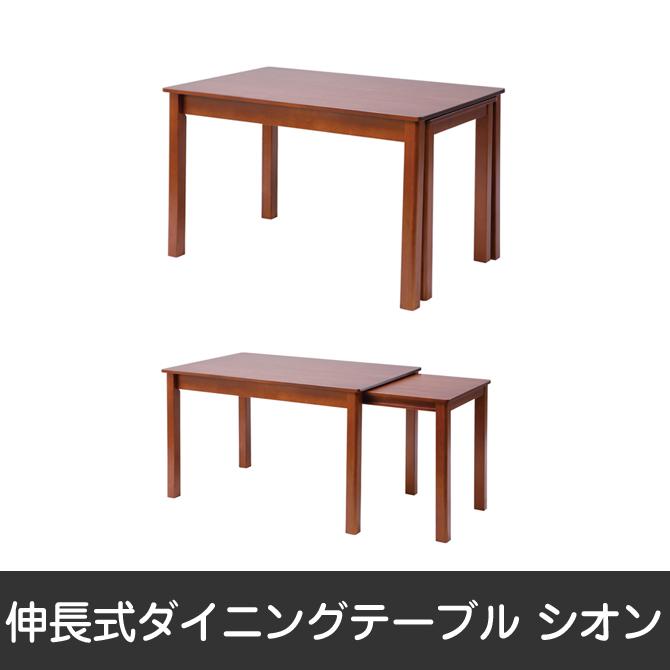 ダイニングテーブル 伸長式 伸長式ダイニングテーブル ウォールナット材突板 テーブル 食卓 来客時や補助テーブル 便利 補助テーブル 美しい