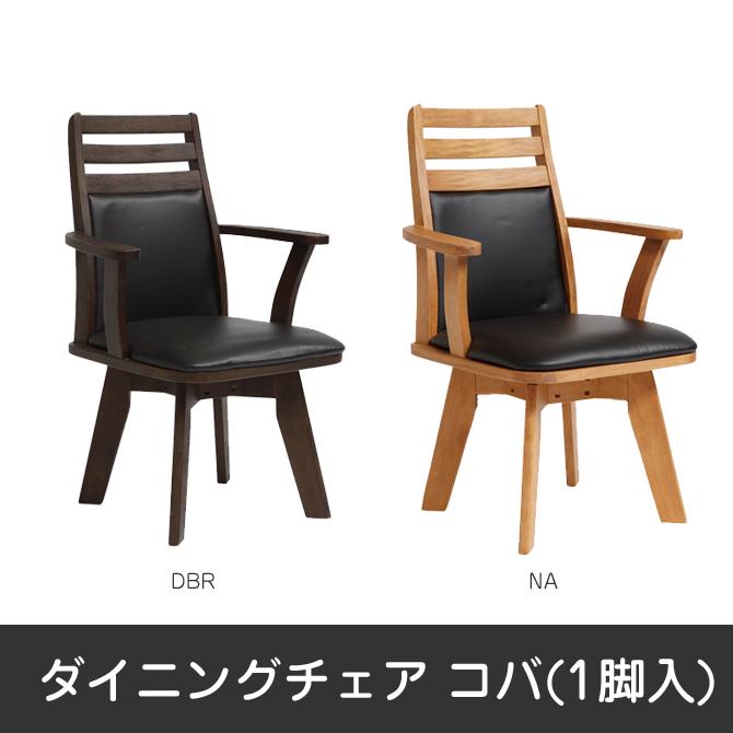 ダイニングチェア イス チェアー ダイニングチェア 食卓椅子 ダイニングチェア 椅子 天然木 ナチュラル色 ダークブラウン色 ブラッシング加工 ダイニングチェアダイニングチェア ダイニングチェアー 食卓椅子 椅子 いす イス チェア チェアー 北欧 ナチュラル