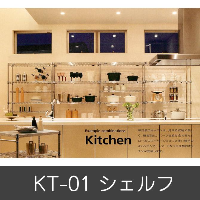 ホームエレクター シェルフ KT-01 セット品 幅360cm×奥行30cm×高さ190cm キッチン収納棚 HomeERECTA スチールラック棚 メタルラック スチールシェルフ スチール棚