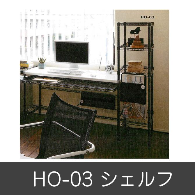 ホームエレクター シェルフ HO-03 セット品 幅186.5cm×奥行60cm×高さ140cm 書斎 収納棚 HomeERECTA スチールラック棚 メタルラック スチールシェルフ スチール棚